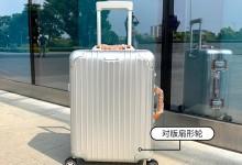 原单RIMOWA Original Twist系列铝镁合金21寸登机箱价格-日默瓦拉杆箱