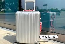 精仿RIMOWA Original Twist铝镁合金21寸登机箱价格-日默瓦拉杆箱